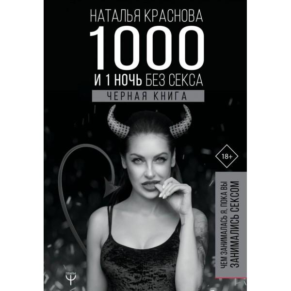 1000 и 1 ночь без секса. Черная книга. Чем занималась я, пока вы занимались сексом. Наталья Краснова