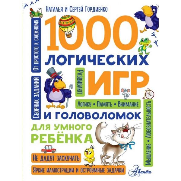 1000 логических игр и головоломок. Наталья и Сергей Гордиенко