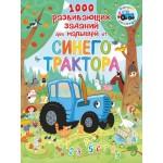 1000 развивающих заданий для малышей от Синего трактора. Людмила Доманская