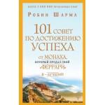 101 совет по достижению успеха. Робин Шарма
