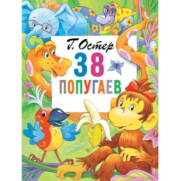 38 попугаев. Григорий Остер