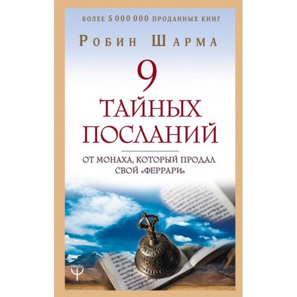 9 тайных посланий от монаха, который продал свой «феррари». Робин Шарма