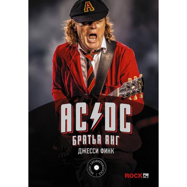 AC/DC: братья Янг. Джесси Финк