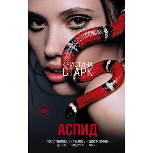 Аспид. Кристина Старк