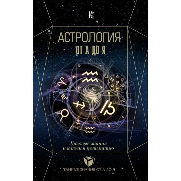 Астрология. Базовые знания и ключи к пониманию. Павел Андреев, Юлия Субботина