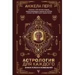 Астрология для каждого: знаки успеха и изменений. Анжела Перл
