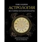 Астрология. Все тайны натальной карты. Павел Андреев