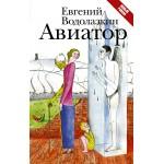 Авиатор. Евгений Водолазкин