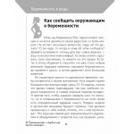 Беременность и первый год жизни малыша. Суркова Лариса