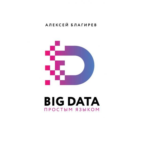 Big Data простым языком