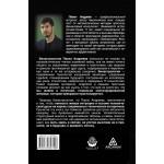 Биоастрология. Современный учебник астрологии нового поколения. Павел Андреев