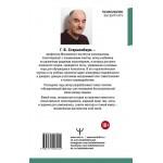 Большая энциклопедия начинающего психолога. Самоучитель. Геннадий Старшенбаум