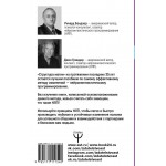 Большая энциклопедия НЛП. Структура магии. Ричард Бэндлер