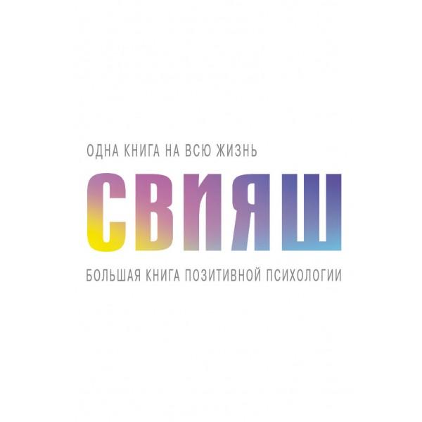 Большая книга позитивной психологии. Александр Свияш