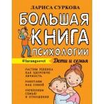 Большая книга психологии: дети и семья. Суркова Лариса
