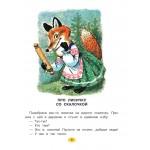 Большая книга сказок с подсказками. 1-3 лет. Ирина Терентьева