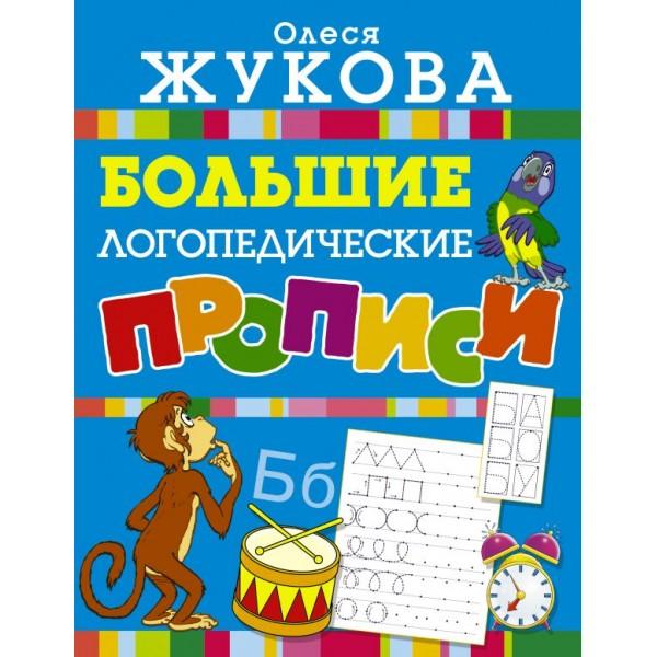 Большие логопедические прописи. Олеся Жукова