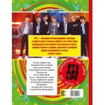 BTS. Все, что вы хотели знать о королях K-pop. Маккензи Малкольм