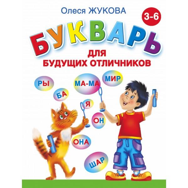 Букварь для будущих отличников. Олеся Жукова