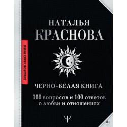 Черно-белая книга. 100 вопросов и 100 ответов о любви и отношениях