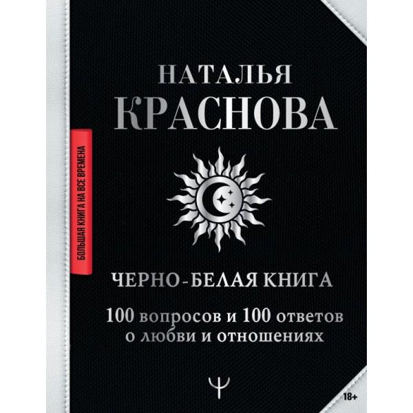 Черно-белая книга. 100 вопросов и 100 ответов о любви и отношениях. Наталья Краснова