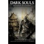 Dark Souls. Полное издание. Манн Джордж, О'Салливан Райан