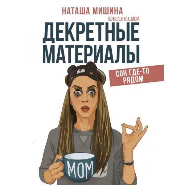 Декретные материалы.  Мишина Наташа