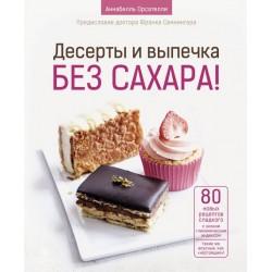 Десерты и выпечка без сахара!