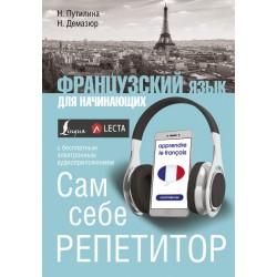 Французский язык для начинающих. Сам себе репетитор + LECTA