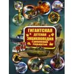 Гигантская детская энциклопедия с дополненной реальностью. Кошевар Дмитрий