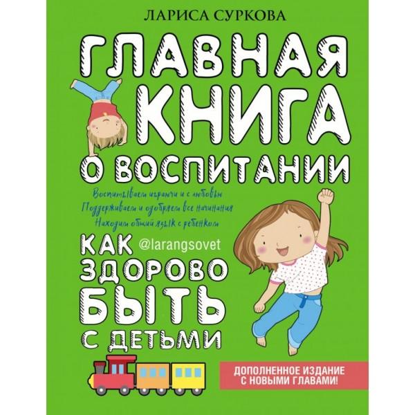 Главная книга о воспитании: как здорово быть с детьми. Суркова Лариса