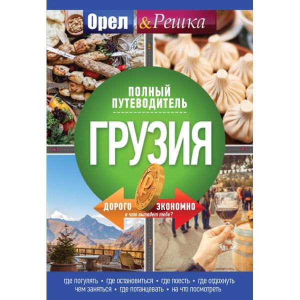 """Грузия: полный путеводитель """"Орла и решки"""""""
