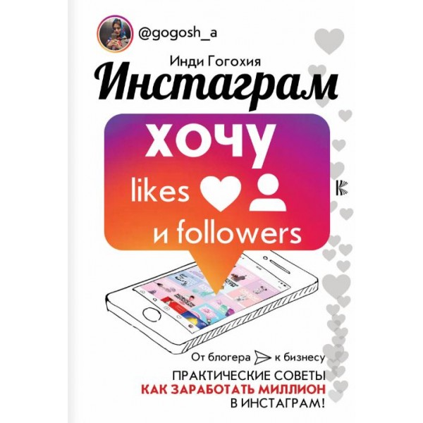 Инстаграм, хочу likes и followers. Инди Гогогия