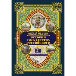 История Государства Российского. Подарочное оформление