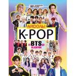 K-POP. Айдолы от BTS до BLACKPINK. Маккензи Малкольм