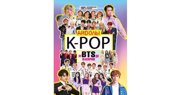 K-POP. Айдолы от BTS до BLACKPINK - купить| Доставка по Европе