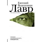 Лавр. Евгений Водолазкин