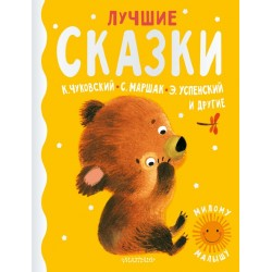 Лучшие сказки. К.Чуковский, Э.Успенский и др.