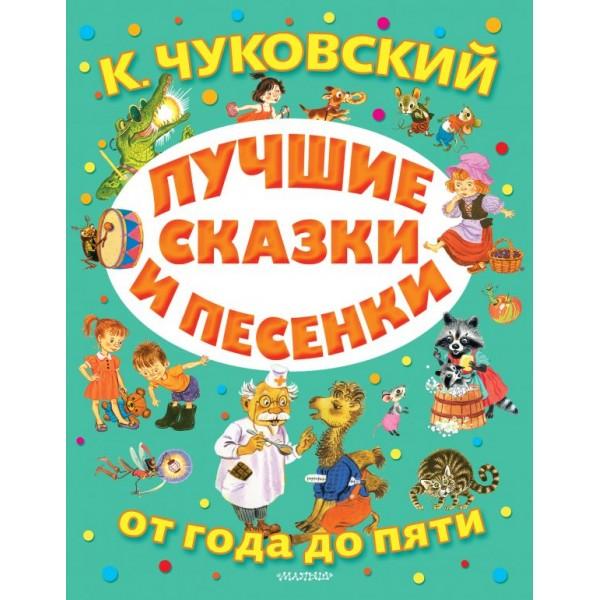 Лучшие сказки и песенки от года до пяти. Корней Чуковский