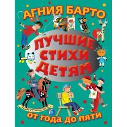 Лучшие стихи детям от года до пяти. Агния Барто