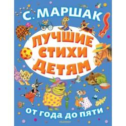 Лучшие стихи детям от года до пяти. Самуил Маршак