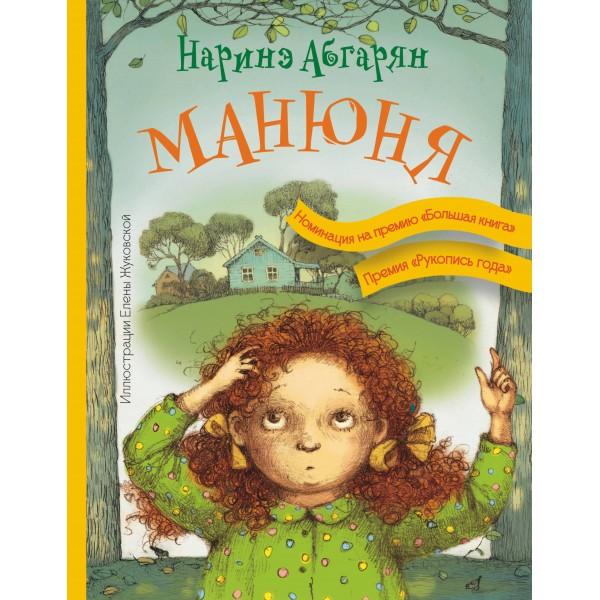 Манюня. Наринэ Абгарян