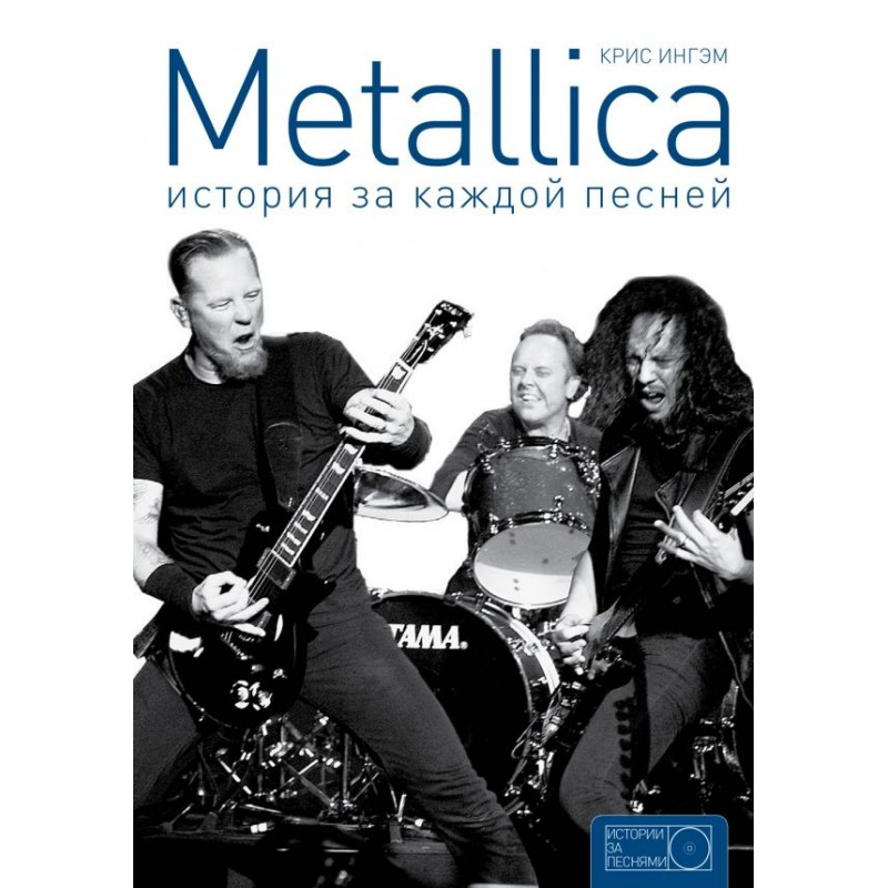 the history of metallicas successful band career Metallica's success didn't happen over night, and they wear it proudly on their sleeve through out their career they are a band that made it through fan experience the return to form found on hardwired is a perfect example of this being the greatest metal band in history doesn't come easy, but they.