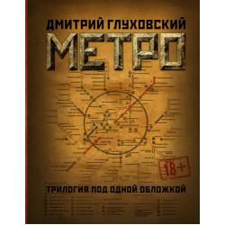 Метро 2033. Метро 2034. Метро 2035. Коллекционное издание