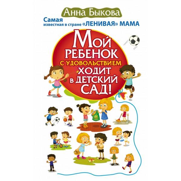 Мой ребенок с удовольствием ходит в детский сад. Анна Быкова
