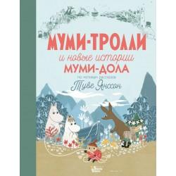 Муми-тролли и новые истории Муми-дола
