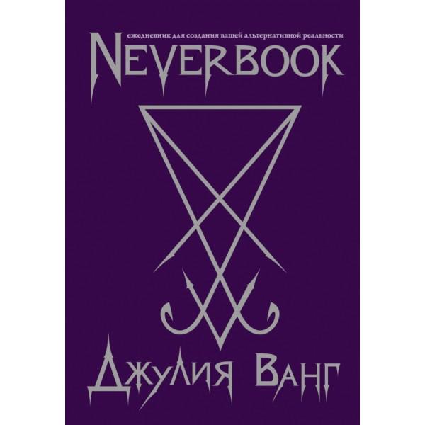Neverbook. Ежедневник для создания вашей альтернативной реальности. Джулия Ванг