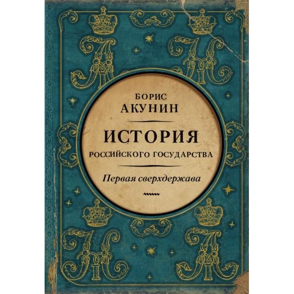 Акунин Борис, Первая сверхдержава. История Российского Государства