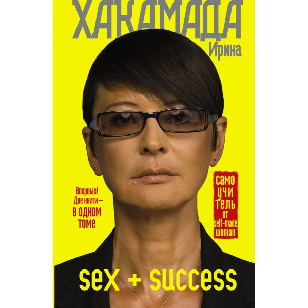 Sex + Success. Самоучитель от self-made woman
