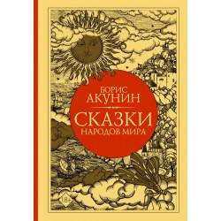 Сказки народов мира. Борис Акунин